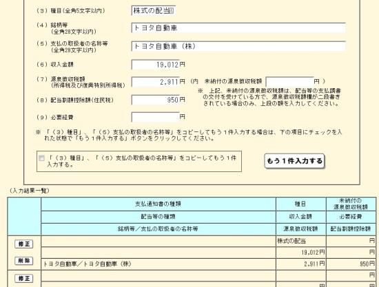 持株会の配当を確定申告する手順