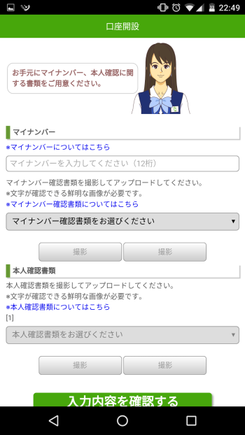 One Tap BUY口座開設手順3