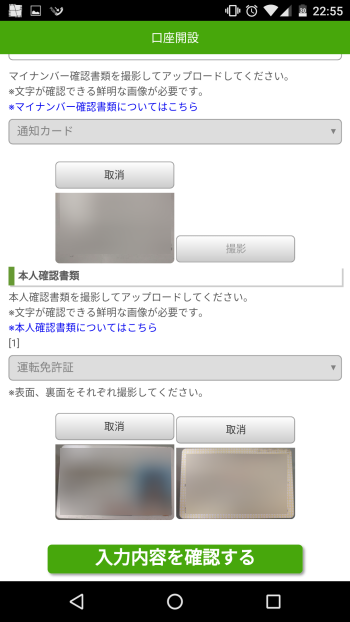 One Tap BUY口座開設マイナンバー
