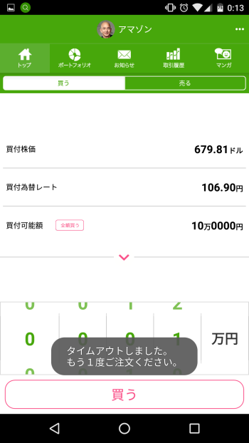 One Tap BUY注文タイムアウト