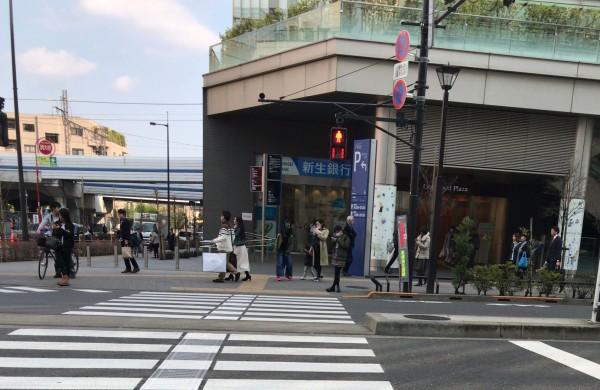 新生銀行二子玉川支店